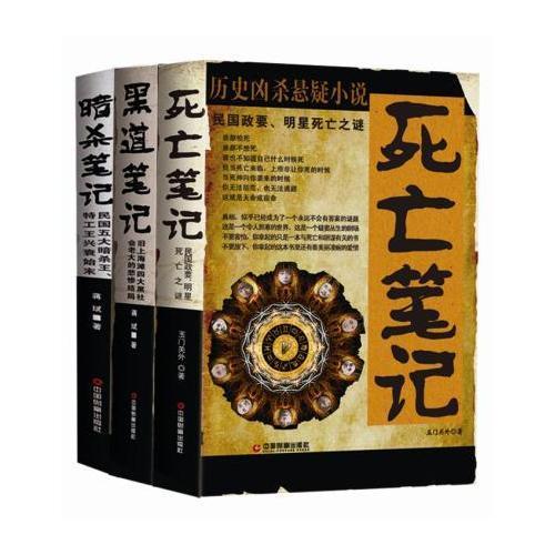凶杀笔记全集(1-3册)