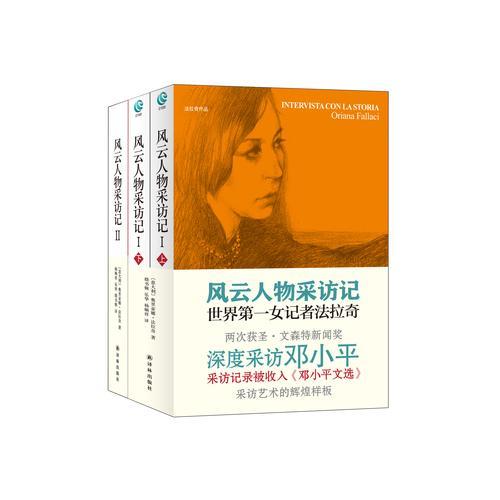 法拉奇作品:风云人物采访记Ⅰ+Ⅱ(套装共3册)