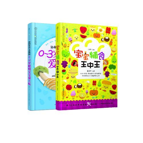 宝贝爱吃:宝宝辅食王中王+协和营养专家教你 0~3岁聪明宝宝爱上吃
