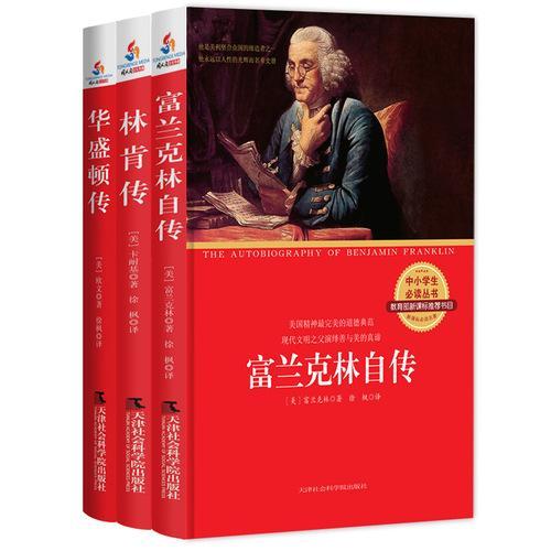 美国三杰:富兰克林自传,华盛顿传,林肯传(全3册)
