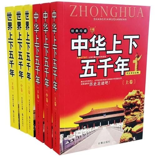 上下五千年经典珍藏套装(共6册:中华上下五千年+世界上下五千年)