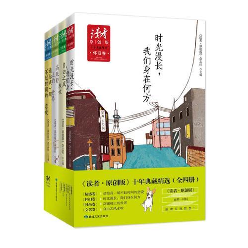 《读者·原创版》十年典藏精选集(套装共四册)