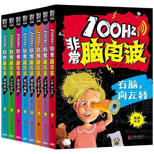 小学生全脑智力开发 100Hz非常脑电波(全8册)