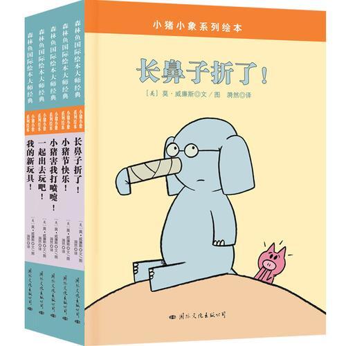 小猪小象系列套装(全5册)