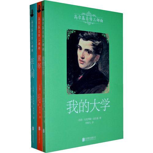 高尔基自传三部曲:童年+在人间+我的大学(套装3册)