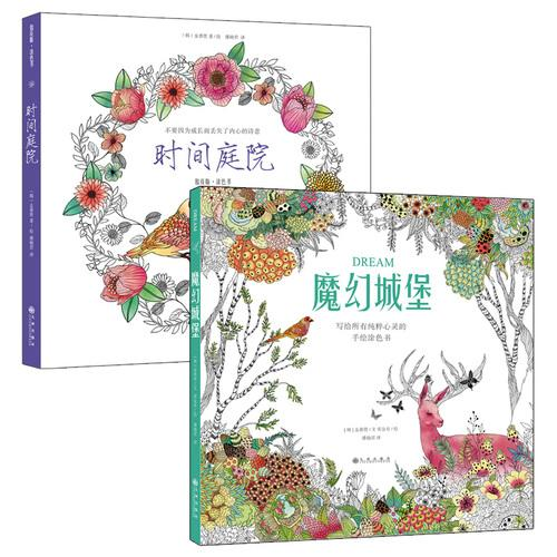 魔幻城堡+时间庭院(散页版·涂色书)套装共2册