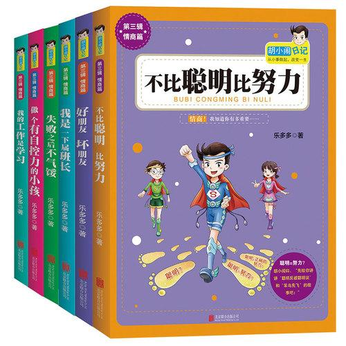 胡小闹日记第3辑乐多多新作(套装共6册)