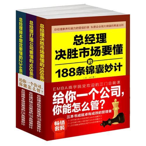 畅销套装-给你一个公司,你能怎么管:管市场+管队伍+管利润,三本书成就卓有成效的总经理(共3册)