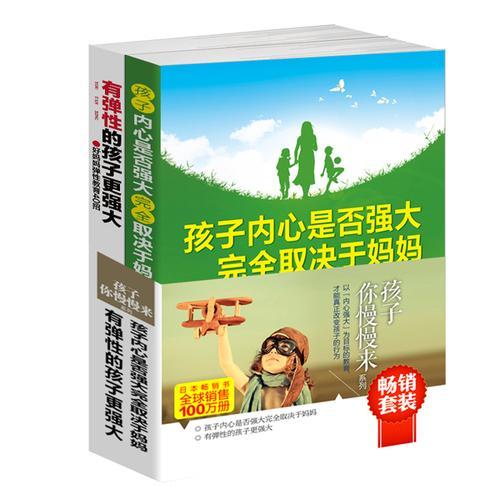 畅销套装-孩子你慢慢来系列(共2册)孩子内心是否强大取决于妈妈+有弹性的孩子更强大。找回家庭的生命力