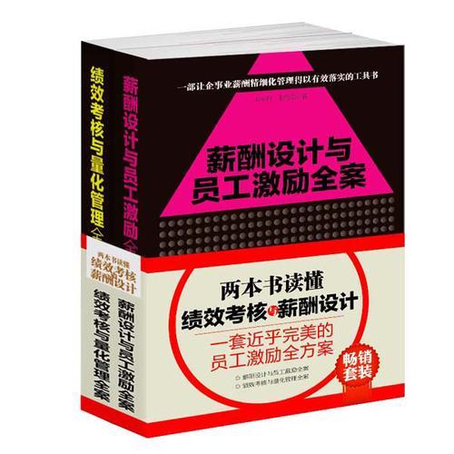 畅销套装-两本书读懂绩效考核与薪酬设计:一套近乎完美的员工激励全方案(共2册)量化管理+奋斗者为本