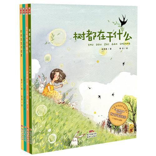 优美童诗绘本(套装共4册)