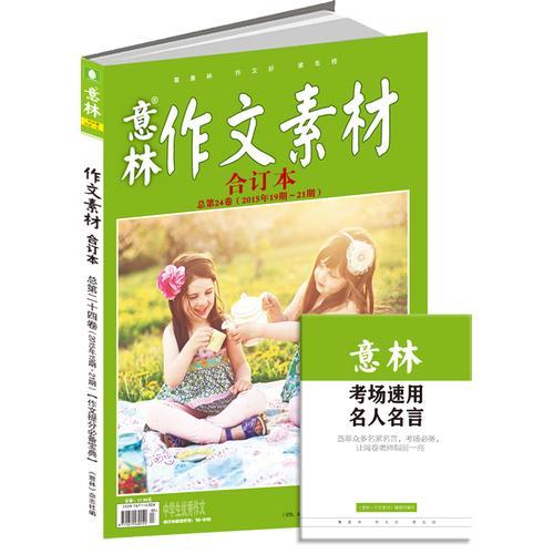 意林作文素材版合订本总第24卷(15年19期-21期)(升级版)