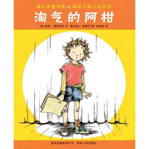 淘气的阿柑——蒲公英国际大奖小说系列