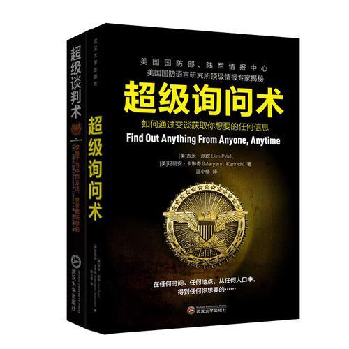 超级询问术、谈判术套装(全二册)