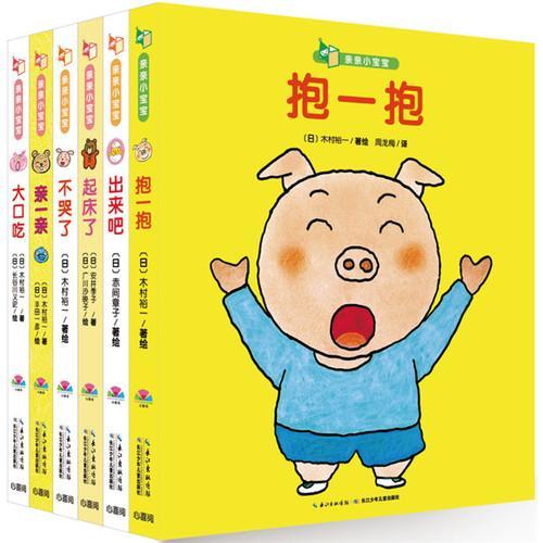 亲亲小宝宝:全6册