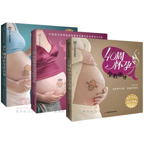 三步走完40周(套装全三册,汉竹 亲亲乐读系列)  《40周怀孕全程指导》+《斯瑟蒂克40周胎教方案》+《孕产期同步营养全书》