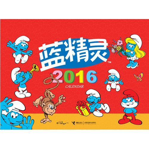 蓝精灵2016年精美挂历
