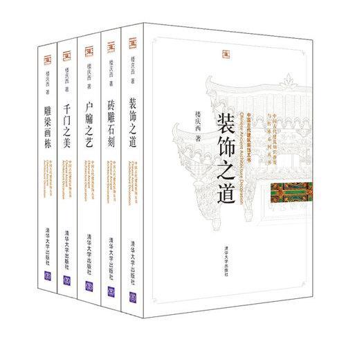 中国古代建筑装饰五书(套装共5册)