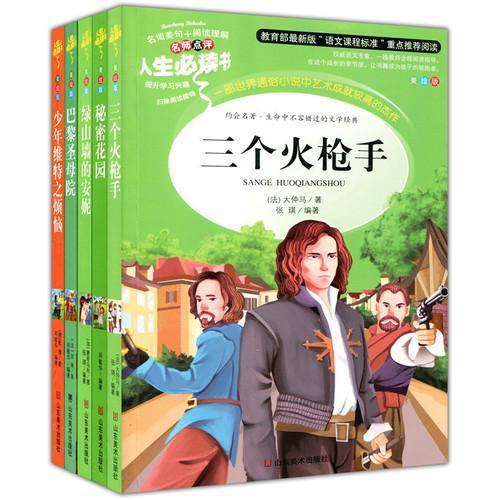 人生必读书精选套装 第19辑(全5册) 三个火枪手+巴黎圣母院+绿山墙的安妮+秘密花园+少年维特的烦恼