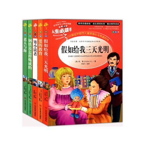 人生必读书精选套装 第2辑(全5册) 钢铁是怎样炼成的+爱的教育+假如给我三天光明+老人与海+寄小读者