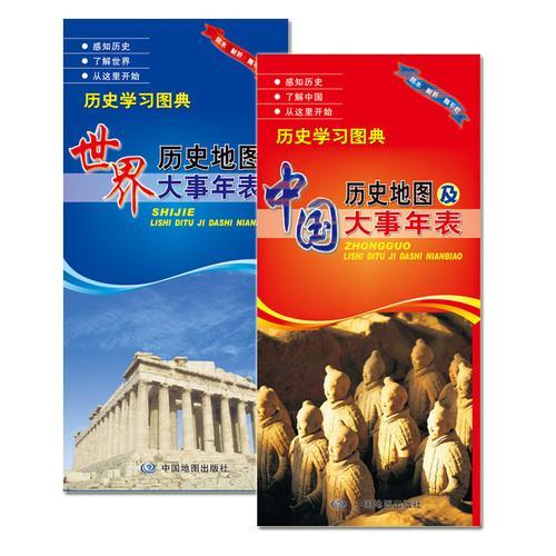 中国+世界历史地图及大事年表