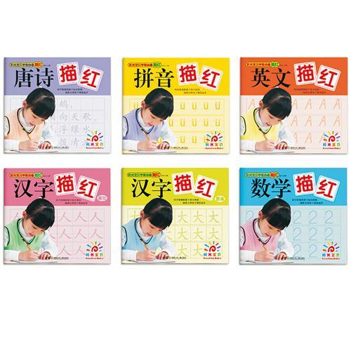 阳光宝贝学前必备描红(全6册)