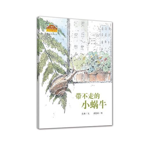 小蜗牛自然图画书系列 带不走的小蜗牛