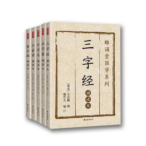 《经典诵读》系列套装(雒诵堂大字注音描红版)