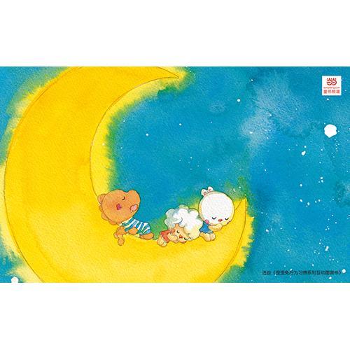 童书之旅系列明信片(歪歪兔)