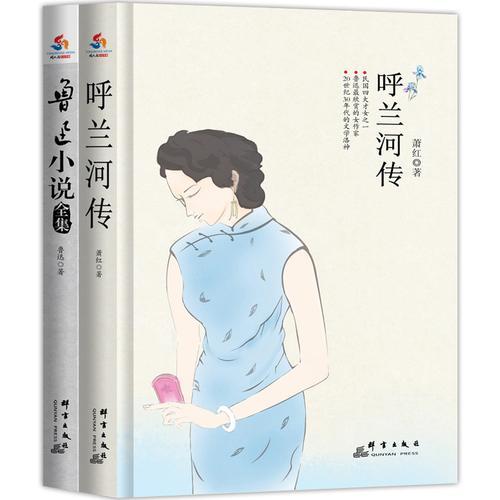 中小学生必读丛书:呼兰河传+鲁迅小说全集(套装共2册)