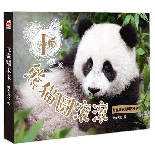 熊猫圆滚滚(视频写真明信片)