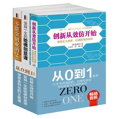 畅销套装-从0到1系列:三本书讲透创新、创意和创业,开启商业与未来的秘密(共3册)