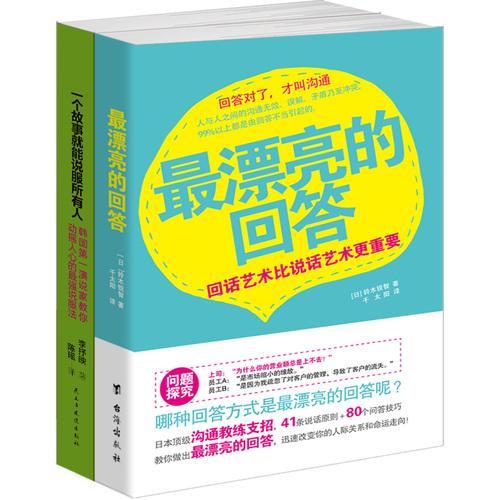 畅销套装-在任何场合说服任何人系列(共2册)学会卖故事+跟任何人都聊得来,两本书讲透应答与说服的精髓