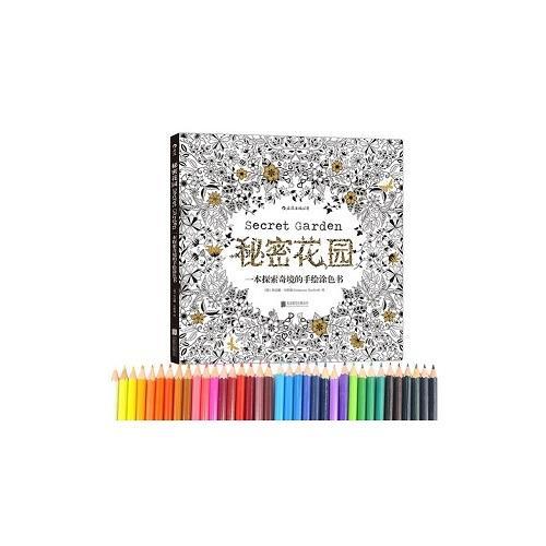 秘密花园+36色彩色铅笔套装