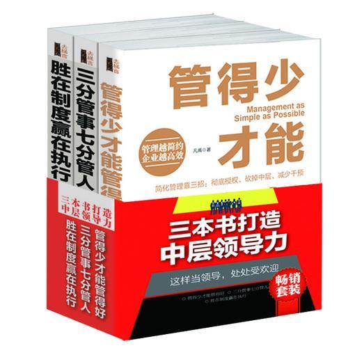 畅销套装-三本书打造中层领导力:这样当领导,处处受欢迎(共3册)简化放权+管人管事+定制度抓执行