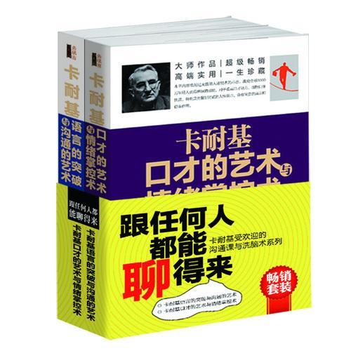 畅销套装-跟任何人都能聊得来:卡耐基受欢迎的沟通课与洗脑术系列(共2册)全球畅销书,销量累计超1亿册