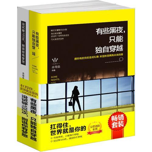 畅销套装-扛得住,世界就是你的完整进阶系列(共2册)越努力越幸运+你的孤独虽败犹荣