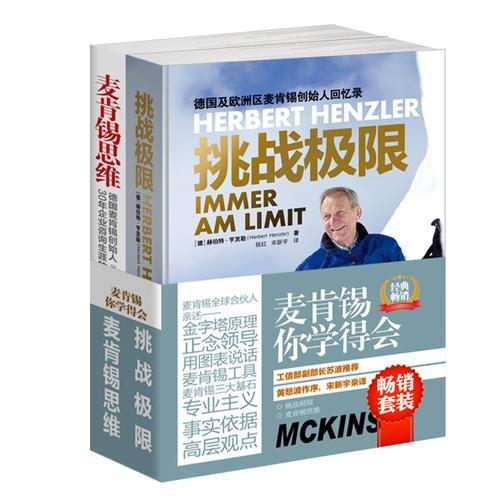 畅销套装-麦肯锡你学得会(共2册)麦肯锡思维+创始人自传。世界500强企业高管常备参考书