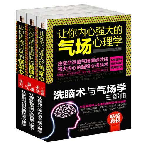 畅销套装-洗脑术与气场学三部曲:全世界高端人士都在运用的成功秘密(共3册)