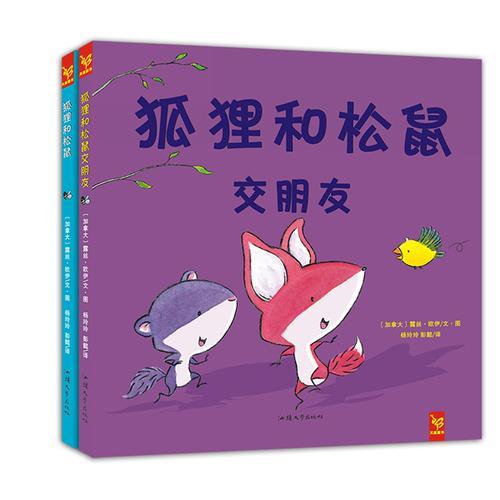天星童书·全球精选绘本:狐狸和松鼠系列(套装共2册)