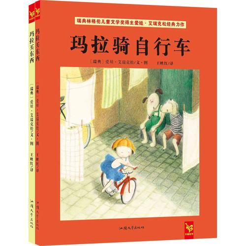 天星童书·全球精选绘本:玛拉买东西+玛拉骑自行车(套装共2册)