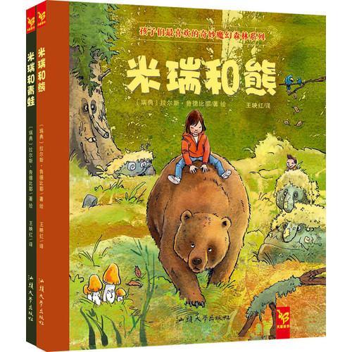 天星童书·全球精选绘本:米瑞和青蛙+米瑞和熊(套装共2册)
