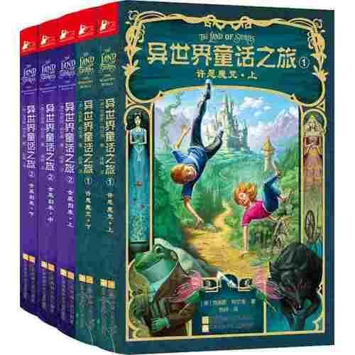 异世界童话之旅套装(许愿魔咒+女巫归来)(全5本)(随书赠送24张精美游戏卡牌!多种游戏玩法,带你穿越童话世界!)