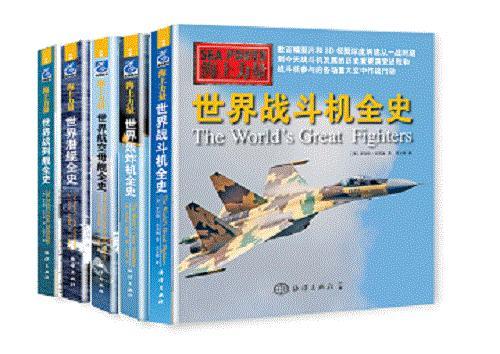 海上力量丛书(套装5本)