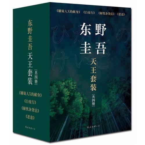 东野圭吾天王套装(套装共4册)