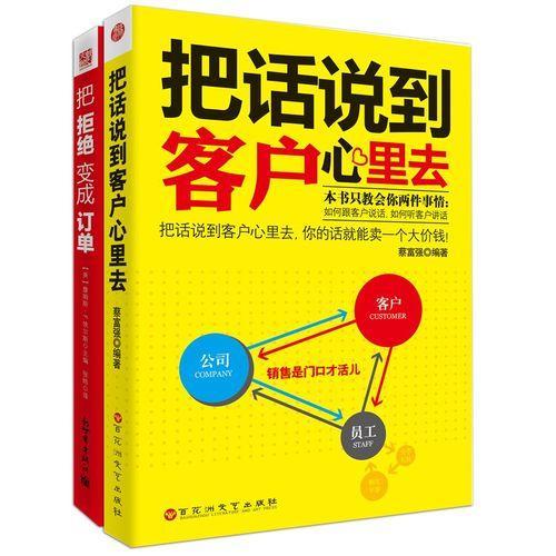 金牌销售实践心法丛书(把话说到客户心里去+把拒绝变成订单)