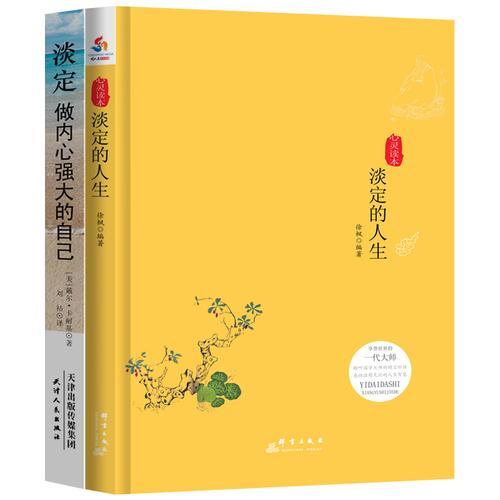 淡定系列:淡定的人生+淡定:做内心强大的自己(套装共2册)