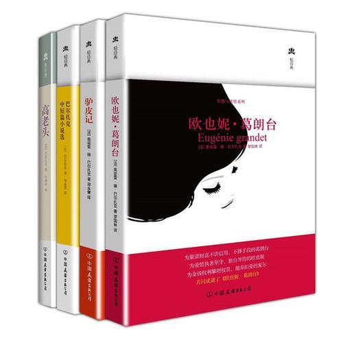巴尔扎克作品精选集(套装共4册,中小学生必读世界名著系列丛书,精装典藏版)