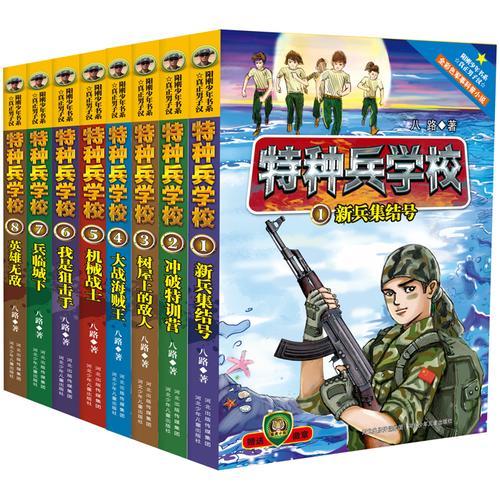 特种兵学校(全8册)