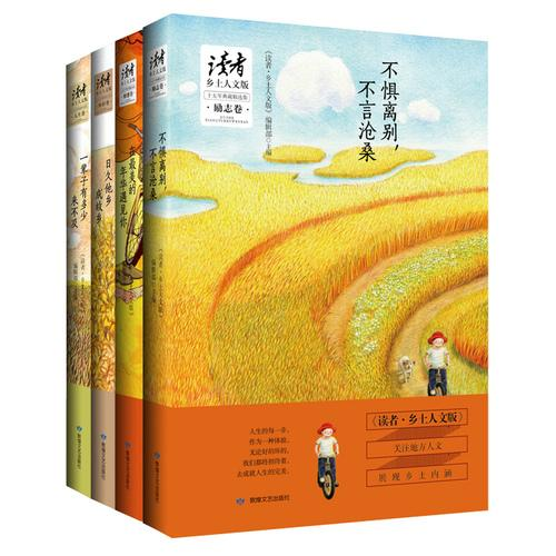 读者系列十五年典藏精选集(套装共四册)